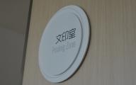 吴江吾悦国际广场_新城控股总部写字楼 - 视域 - 我们创造,从不迷路的城市